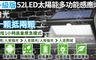 17LIFE 3.5折! - 升級版52LED太陽能多功能感應燈