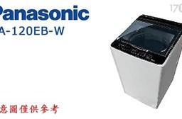 【Panasonic 國際牌】12公斤單槽全自動洗衣機NA-120EB (加送陶瓷刀具3入組)