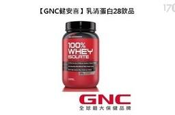 【GNC健安喜】乳清蛋白28飲品(2磅)
