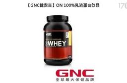 【GNC健安喜】ON 100%乳清蛋白飲品(2磅)