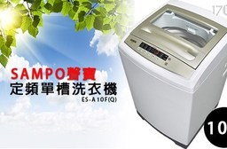 【SAMPO聲寶】10KG定頻單槽洗衣機ES-A10F(Q) (含基本安裝+運送+舊機回收) 一台