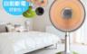 生活市集 4.2折! - 華冠14吋定時鹵素燈電暖器CT-1428T
