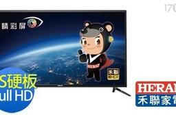 【HERAN禾聯】43吋 IPS LED液晶顯示器+視訊盒 HC-43DA1