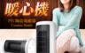 生活市集 8.0折! - 兩用陶瓷電暖器HT-CR2TW1