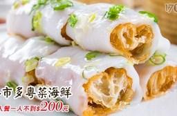 喜市多粵菜海鮮-港式雙人餐