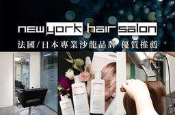 打造出專屬於你的美麗風格~【New York Hair Salon】一切以你為定位,使命打造出不一樣的你,讓你成為街頭最受注目的時尚焦點! 中山區 只要399元起,即可享有【New York Hair Salon】A.獨特客製化洗剪/洗護專案 / B.MUCOTA可麗波水感剪燙護專案 / C.MUCOTA日本純金銀彩系列剪染護專案