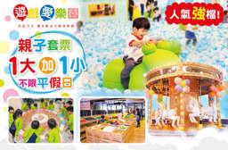 【yukids Island 遊戲愛樂園】日本最受歡迎的兒童樂園!通過日本安全認證及國際專利申請,推出不分時段歡樂玩耍!讓寶貝在遊戲中享受成長學習! 東區 只要290元起,即可享有【yukids Island 遊戲愛樂園】入場門票(大店) A.一張 / B.二張〈每張含大人一名 + 小孩一名,B方案可同時或分次使用〉