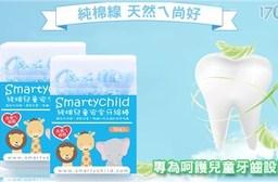 【買2盒送2盒】【SmartyChild】純棉兒童安全牙線棒(50支/盒) 共