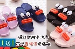【限時買一送一】爆紅款防水防滑可愛香腸嘴六色情侶鞋任選