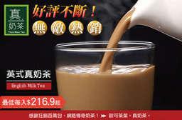 媒體、網路部落客瘋狂猛推!【歐可茶葉真奶茶/真奶咖啡系列飲品】喝過這輩子才算沒白活,無咖啡因版的英式真奶茶這裡也有!買特定方案再送鍋寶真空保溫杯! 每入只要216.9元起,即可享有【歐可茶葉】真奶茶/真奶咖啡系列21款〈任選二入/五入/七入,真奶茶可選:英式真奶茶(經典款)/英式真奶茶(脫脂款)/英式真奶茶(無咖啡因款)/英式真奶茶(經典無糖款)/英式真奶茶(無咖啡因無糖款)/蜜香紅茶拿鐵/冷泡冰鎮奶茶/巧克力歐蕾/伯爵奶茶/抹茶拿鐵/港式鴛鴦奶茶/觀音拿鐵/豆漿拿鐵/薑汁奶茶/紫薯纖奶茶...