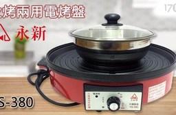 【永新牌】火鍋、燒烤兩用烹飪爐電烤盤 YS-380