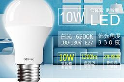 10W超高亮度節能LED燈泡,今日結帳再打85折