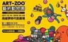 Art-Zoo藝術動物園 10.0折! - 展期單人票一張