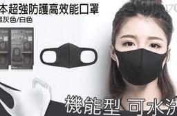 【PITTA】超強防護高效能口罩(3入/組)
