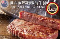 【紐西蘭ps級濕式熟成8盎司雪花沙朗牛排】嚴選16~18個月的牛隻,低脂、低熱量、低膽固醇,肉質有彈性與韌性,品質優於一般的牛肉! 每片只要85元起,即可享有紐西蘭ps級濕式熟成雪花沙朗牛排〈6片/10片/15片/20片/30片〉
