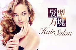 食品路麥當勞往上 50 公尺!【髮型方塊 Hair Salon】迎向 2018 年打造新造型!為你量身訂作的髮型設計,滿足你對整體造型的要求! 新竹市 只要888元起,即可享有【髮型方塊 Hair Salon】A.潮流染髮這樣變 / B.新年新LOOK燙髮專案(不限髮長) / C.小清新感時尚離子燙