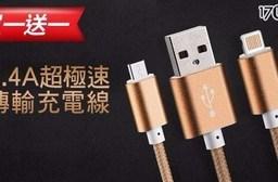(買一送一) 2.4A超極速傳輸充電線(顏色隨機) 共