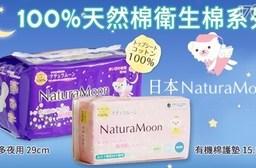 【日本Naturamoon】100%天然棉蝶翼衛生棉量多夜用/護墊(可挑)