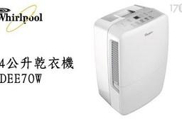 【whirlpool惠而浦】34公升 一級節能 除濕機WDEE70W