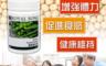 生活市集 3.0折! - ROYAL SONG 御松田營養植物蛋白素