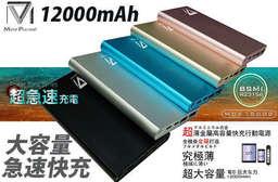 【台灣製BSMI認證超薄金屬12000mAh大容量急速快充雙輸出行動電源】超大容量天天都滿電,充電速度提升20%,滿足你的所有期待! 每入只要599元起,即可享有台灣製BSMI認證超薄金屬12000mAh大容量急速快充雙輸出行動電源〈任選1入/2入/3入/4入/6入,顏色可選:黑/銀/金/玫瑰金/藍〉