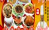 生活市集 4.0折! - 金牌大廚鴻旺八福年菜宴