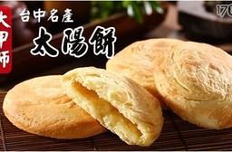 【大甲師】台中名產太陽餅