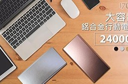 【POLYBATT】台灣製造 BSMI安全認證 24000mAh 超大容量 鋁合金行動電源