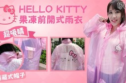 Hello Kitty日系粉嫩高質感前開式連身雨衣