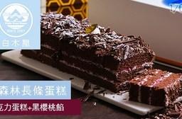 白木屋-黑森林長條蛋糕一條