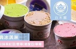 白木屋-經典冰淇淋
