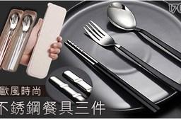 新歐風時尚不銹鋼餐具三件