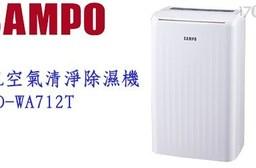 【SAMPO聲寶】6L空氣清淨除濕機 AD-WA712T