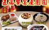 生活市集 4.8折! - 五福饗宴慶團圓年菜組