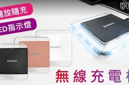 【BANNKO】WX0002 輕巧迷你無線充電板