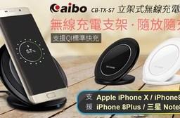 【aibo】TX-S7 立架式無線快速充電座