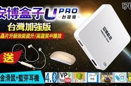 升級版【安博盒子】U-PRO台灣版(I900)(藍芽智慧電視盒)+豪華黃金配件組(黃金滑鼠+黃金藍芽耳機各一入)公司貨