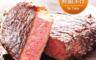 生活市集 3.0折! - 紐西蘭PS霜降牛排系列