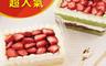 生活市集 5.2折! - 巴特里季節草莓盒蛋糕