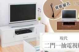 【HOPMA】現代二門一抽電視櫃