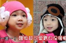 【(買1送1)】韓版超可愛寶貝保暖帽共