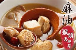 【泰凱食堂-麻油猴頭杏鮑菇】擁有菇類豐富的營養與香氣,非基改成份、無味精,讓人越吃越健康! 每包只要69元起,即可享有【泰凱食堂】麻油猴頭杏鮑菇〈5包/10包/15包/25包/40包/55包〉