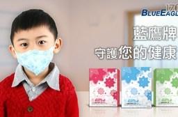 【藍鷹牌】美妍版兒童立體型3D口罩(2盒)