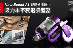 【Mdovia】New Excell AI智能偵測髒污 吸力永不衰退吸塵器 (加贈AI智能髒汙偵測器)