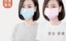 生活市集 2.5折! - MIT三層防護成人口罩