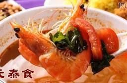 元泰食-單人泰式料理吃到飽