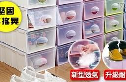 升級加寬大掀蓋收納鞋盒(加超寬+上層可透視層+泡殼出氣口)