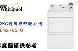 【whirlpool惠而浦】12KG商用投幣乾衣機CEM2765FQ