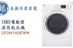 【GE奇異】16KG電能型滾筒乾衣機GFDN160EWW