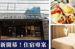 上品閣精品旅館-全新開幕!簡約遊台北之旅